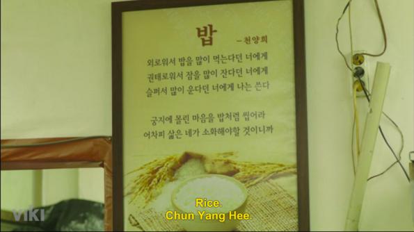 Fig. 1 – Arroz (밥 - Bap), de Yang-hee Chun, poema em língua coreana. Fonte: Blog Last-minute Girl [1]
